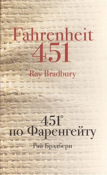 Брэдбери Р. 451° по Фаренгейту ISBN: 9785699963607 брэдбери р 451° по фаренгейту рассказы