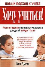 Хочу учиться Игры и зад. на разв. мышления для дет.от 0 до 11 лет