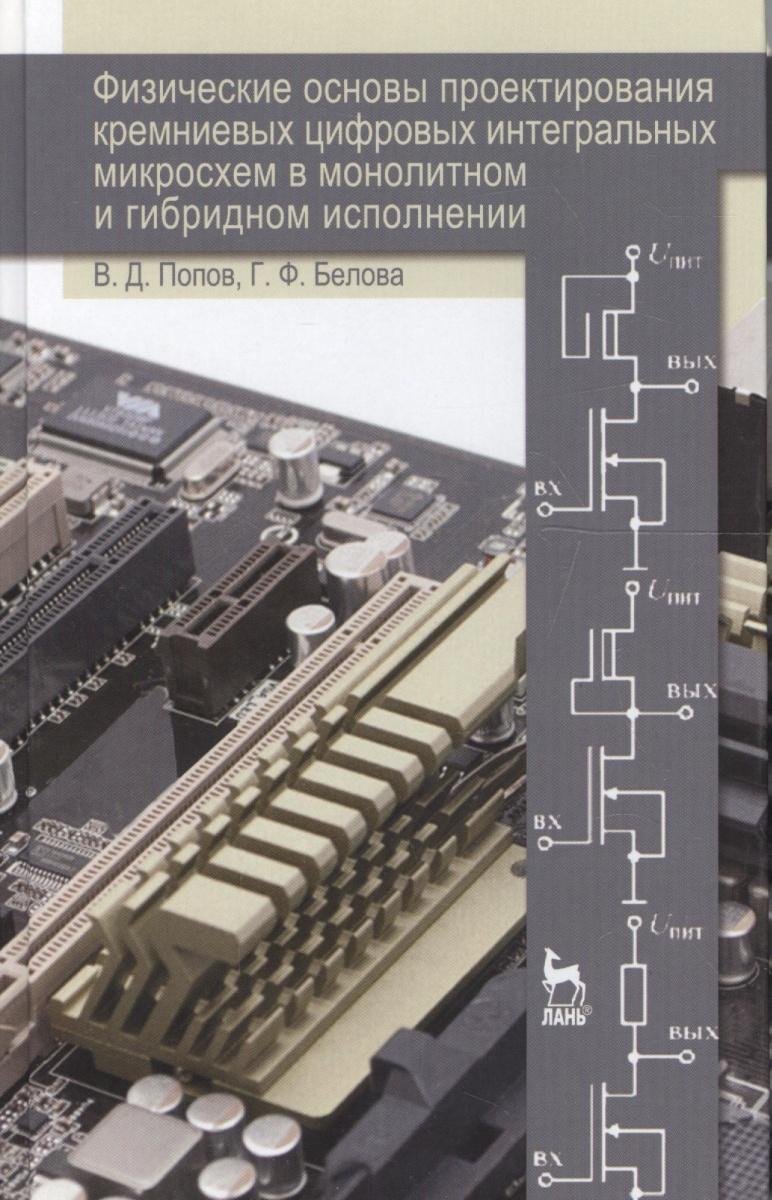 Физические основы проектирования кремниевых цифровых интегральных микросхем в монолитном и гибридном исполнении. Учебное пособие