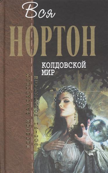 Нортон А. Колдовской мир каплан нортон сбалансированная система показателей купить