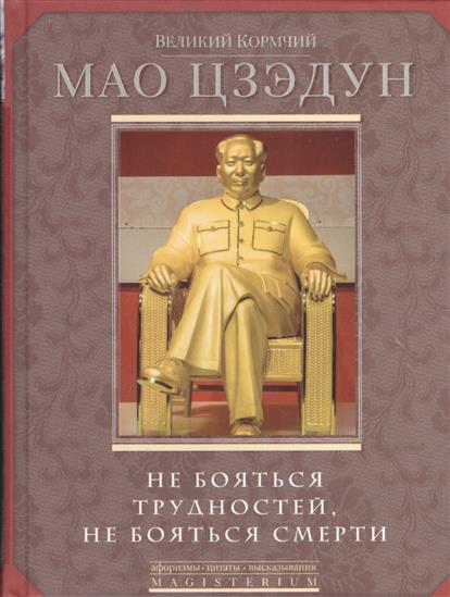 Великий кормчий Мао Цзэдун. Не бояться трудностей, не бояться смерти