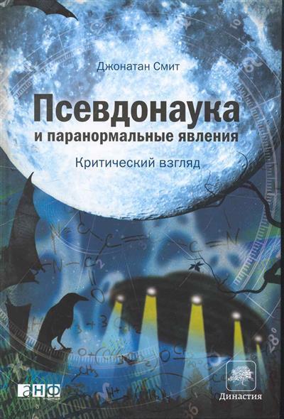 Смит Дж. Псевдонаука и паранормальные явления Критический взгляд смит л дж дневники вампира возвращение души теней
