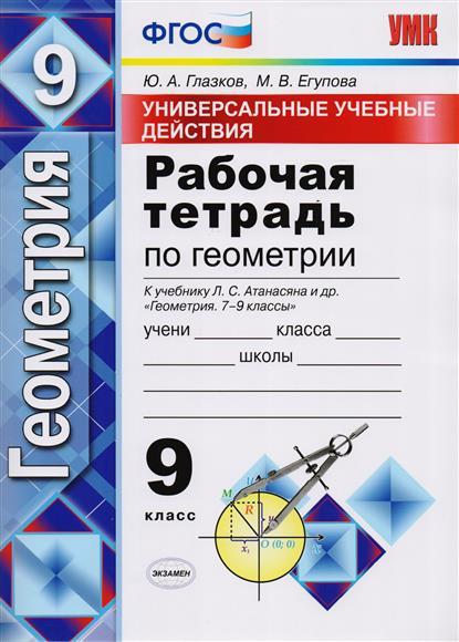Универсальные учебные действия. Рабочая тетрадь по геометрии. 9 класс. (к учебнику Атанасяна