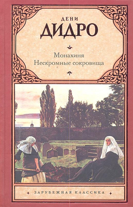 Дидро Д. Монахиня Нескромные сокровища дидро д монахиня нескромные сокровища