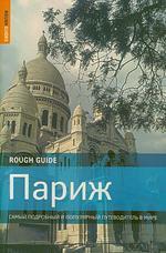 Блэкмор Р. Париж Самый подробный и поп. путеводитель в мире ISBN: 9785170444502