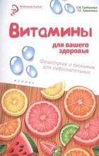 Витамины для вашего здоровья. Физиология и биохимия для любознательных