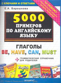 5000 примеров по англ. языку Глаголы be have...