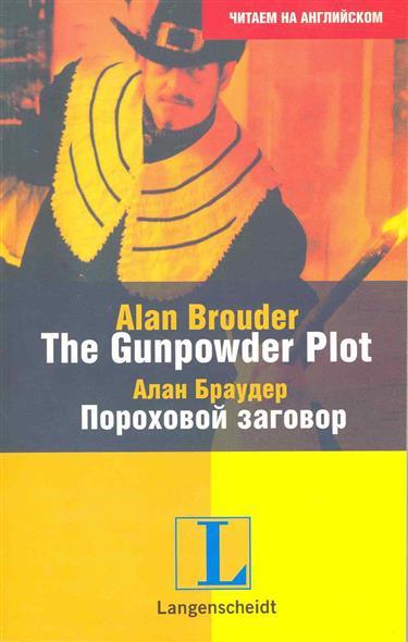 Браудер А. The Gunpowder Plot = Пороховой заговор the national archives the gunpowder plot unclassified