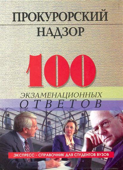 Прокурорский надзор 100 экзам. ответов