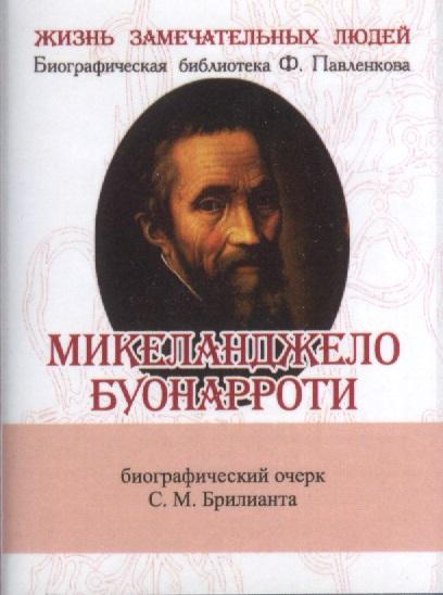 Микеланджело Буонарроти. Его жизнь и художественная деятельность. Биографический очерк (миниатюрное издание)