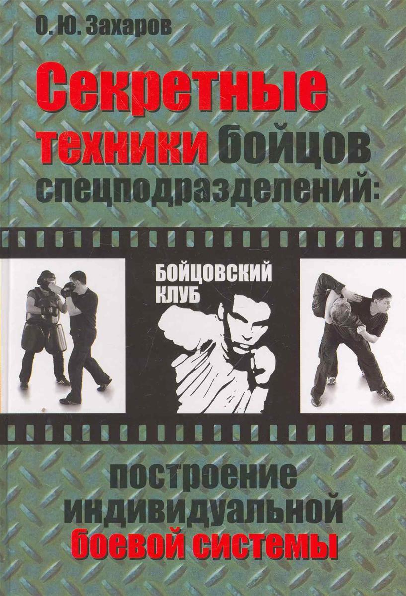 Захаров О. Секретные техники бойцов спецподразделений