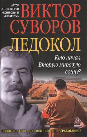 Суворов В. Ледокол. Кто начал Вторую мировую войну? суворов в ледокол кто начал вторую мировую войну