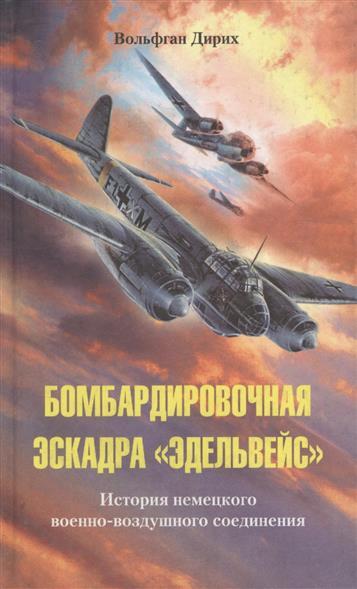 Бомбардировочная эскадра Эдельвейс