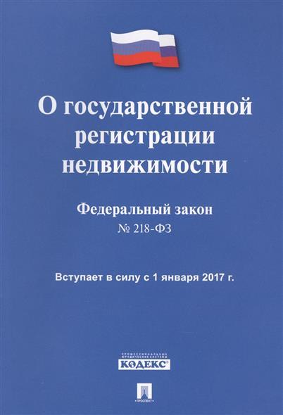 О государственной регистрации недвижимости. Федеральный закон №218-ФЗ. Вступает в силу с 1 января 2017 года