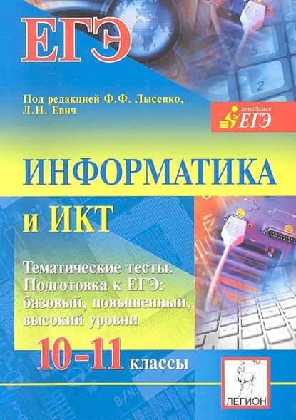Информатика и ИКТ 10-11 кл. ЕГЭ Темат. тесты Базовый...