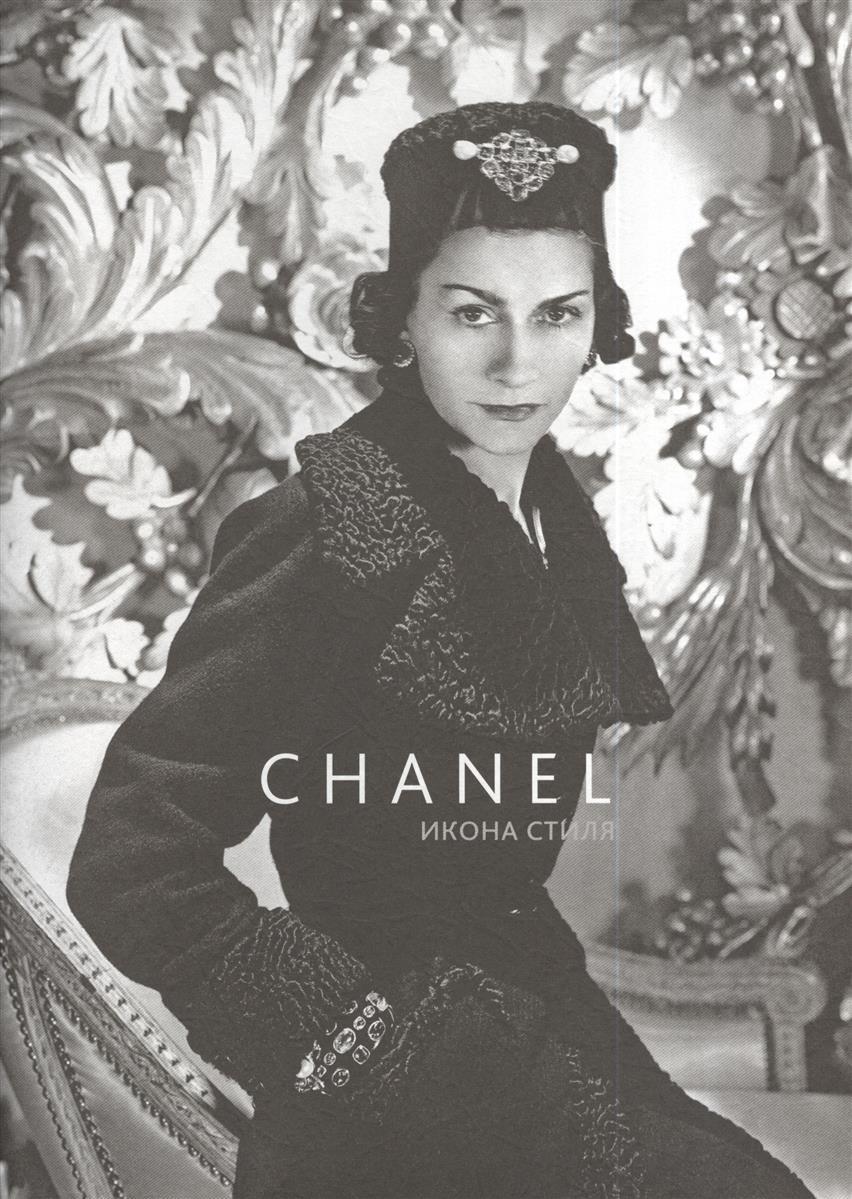 Монталамбер К. Chanel. Икона стиля chanel