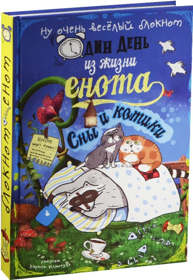 """Блокнот """"Один день из жизни енота: Сны и котики"""""""