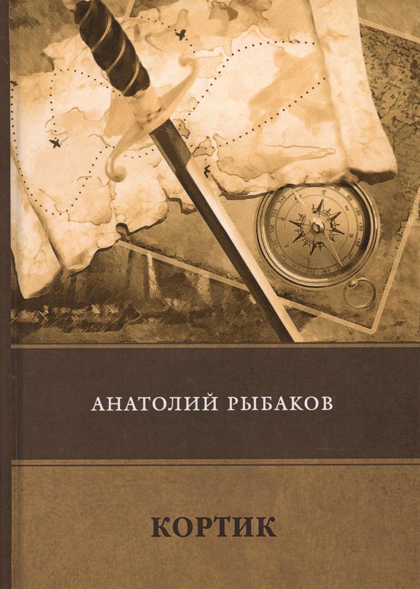 Рыбаков А. Кортик рыбаков а н кортик повесть