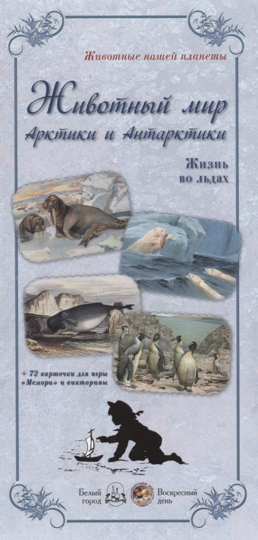 Астахова Н. (ред.-сост.) Животный мир Арктики и Антарктики (+72 карточки для игры Мемори и викторины) набор наклеек животный мир насекомые и птицы н 1409