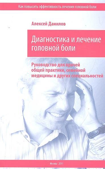 Диагностика и лечение головной боли