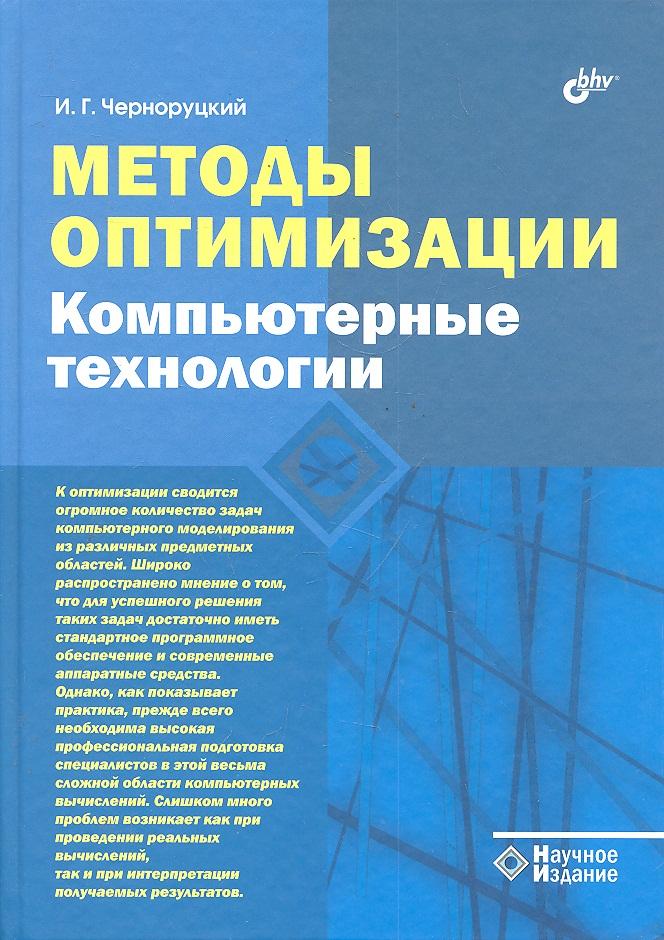Черноруцкий И. Методы оптимизации Компьютерные технологии компьютерные столы