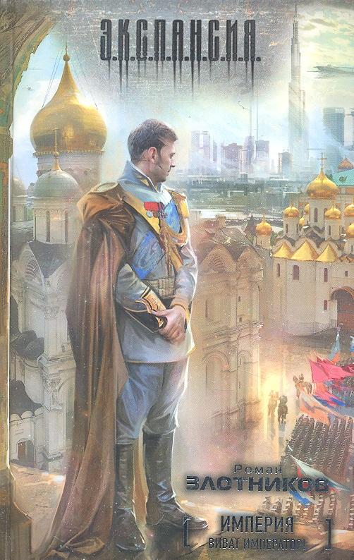 Злотников Р. Империя Виват император злотников р арвендейл император людей