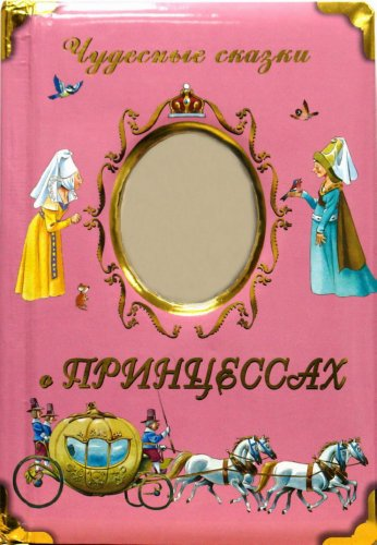 Чудесные сказки о принцессах