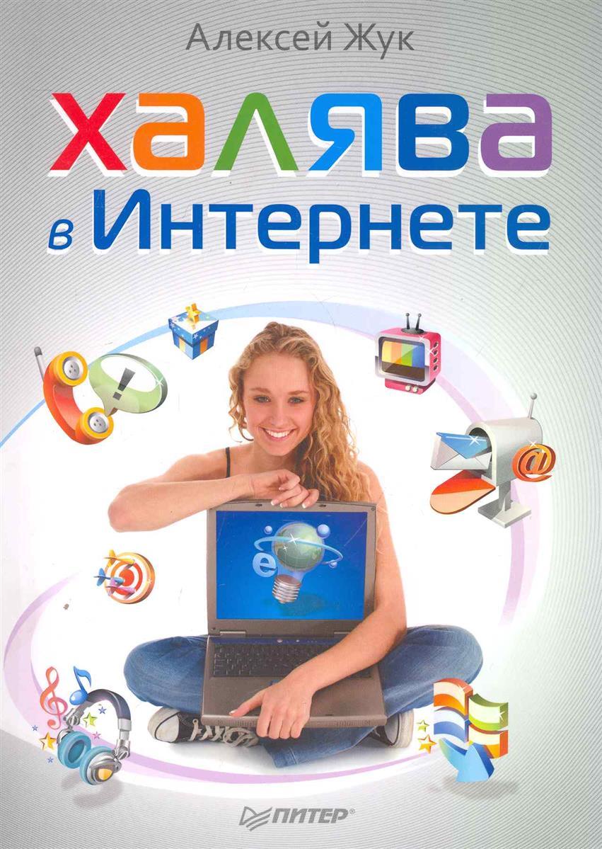 Жук А. Халява в Интернете ISBN: 9785498078458 алексей гладкий халява в интернете