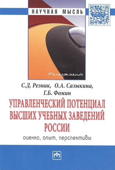 Управленческий потенциал высших учебных заведений России оценка опыт перспективы Монография
