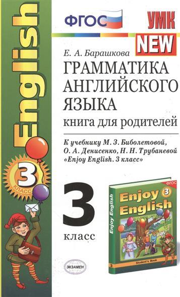 Грамматика англ. языка 3 кл Книга для родителей