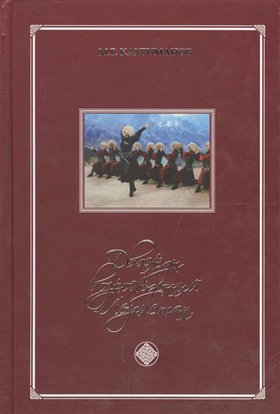 Дважды возрожденный Лезгистан. XVIII век