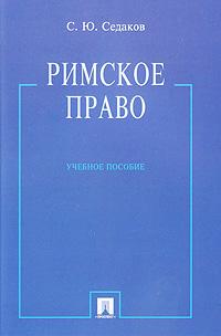 Седаков С. Римское право Уч. пособие