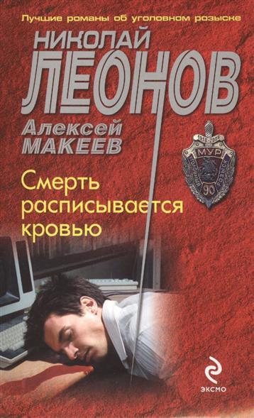 Леонов Н., Макеев А. Смерть расписывается кровью леонов н макеев а краденые деньги не завещают
