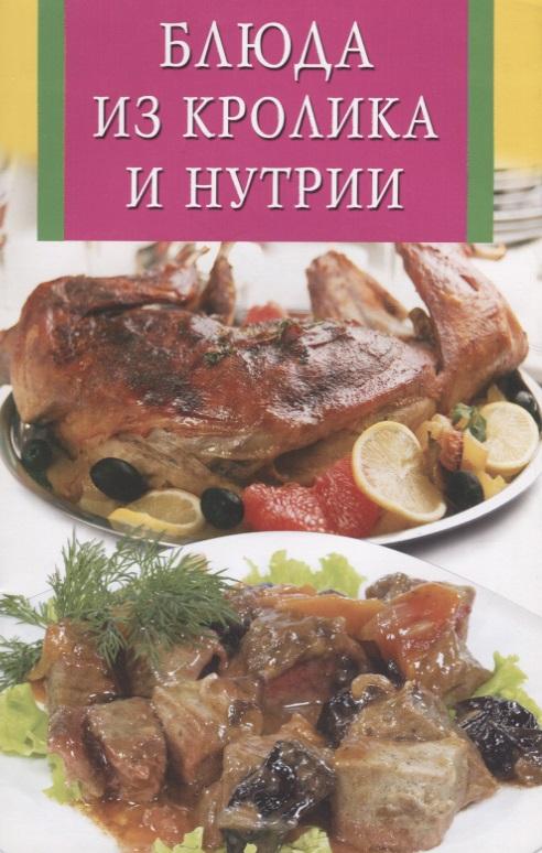 Забирова А. (сост.) Блюда из кролика и нутрии