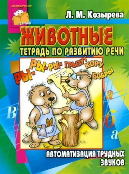Тетрадь по развитию речи Животные