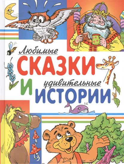 Агинская Е. (ред.) Любимые сказки и удивительные истории