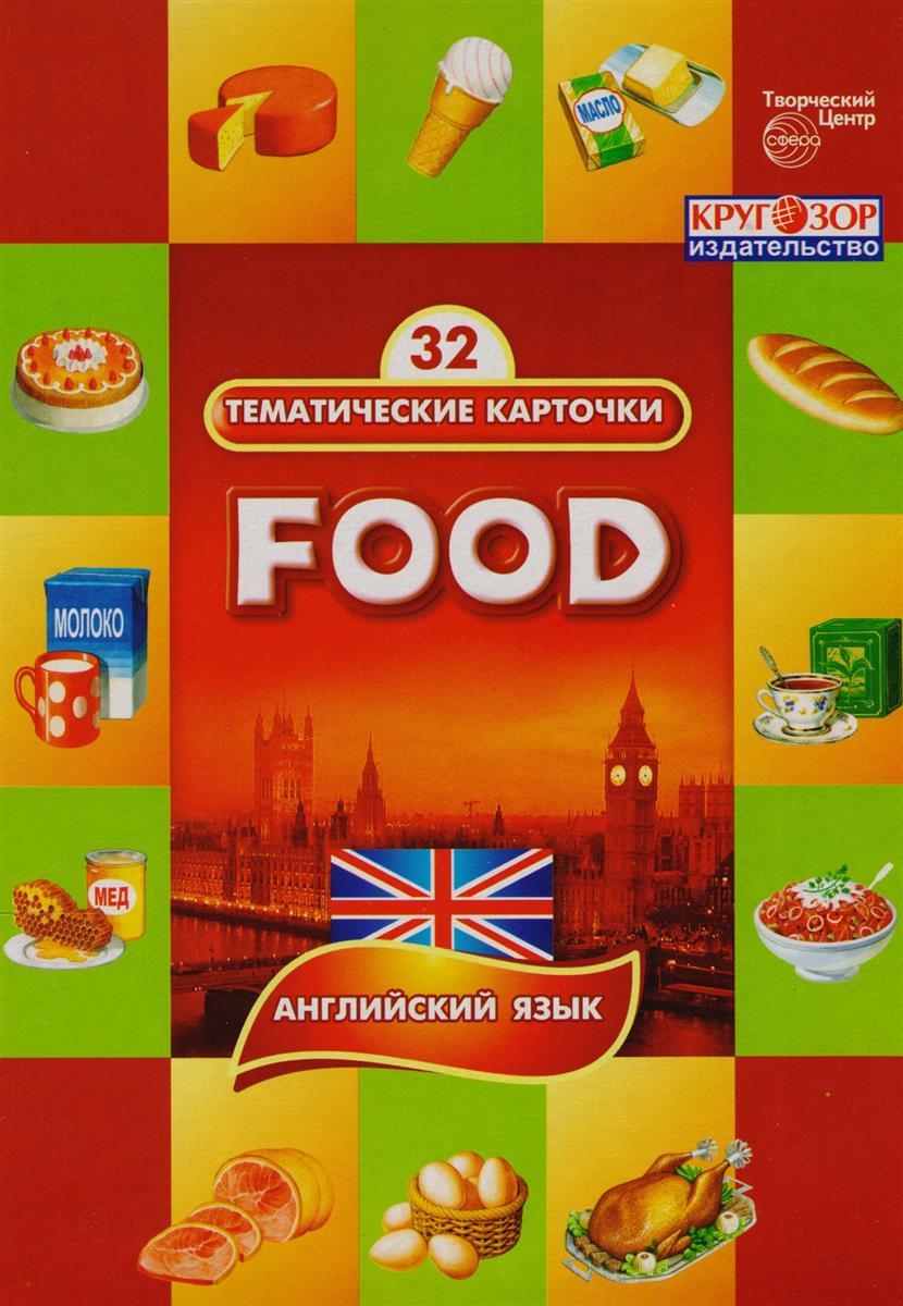 Food. Продукты питания. Английский язык. 32 тематические карточки от Читай-город