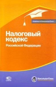 НК РФ