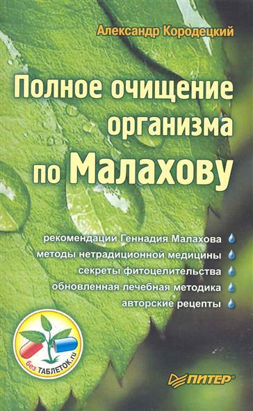 Полное очищение организма по Малахову