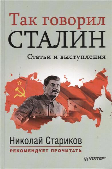 Стариков Н. (сост.) Так говорил Сталин. Статьи и выступления стариков н в так говорил сталин статьи и выступления