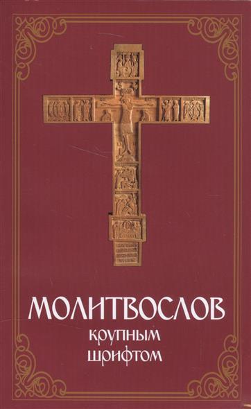 цена Малягин В. (ред.) Молитвослов крупным шрифтом ISBN: 9785891016163