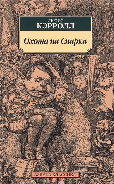 Кэрролл Л. Охота на Снарка охота на овечкина