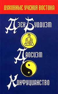 Духовные учения Востока Дзен-буддизм Даосизм Конфуцианство