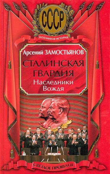 Сталинская гвардия Наследники Вождя