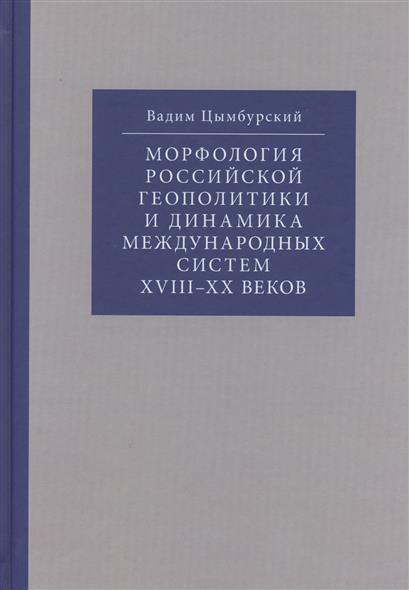 Морфология Российской геополитики и динамики международных систем XVIII-XX веков