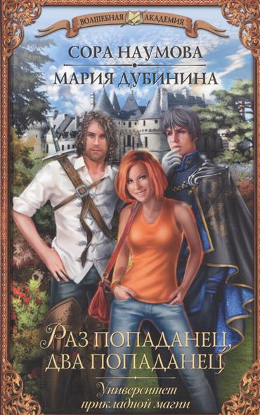 Наумова С., Дубинина М. Раз попаданец, два попаданец. Университет прикладной магии
