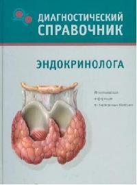 Гитун Т. Диагностический справочник эндокринолога