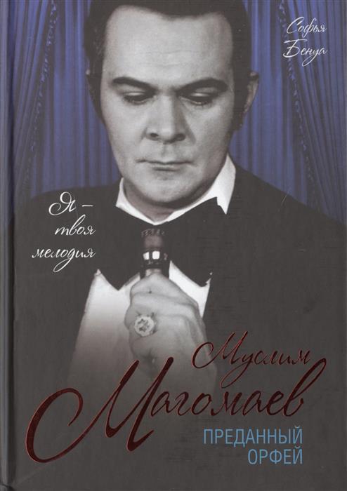 Бенуа С. Муслим Магомаев. Преданный орфей цены онлайн