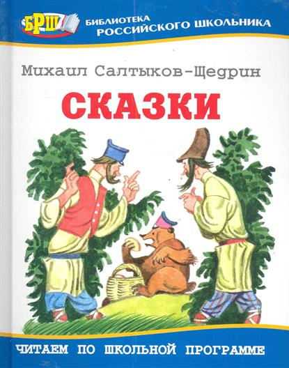 Салтыков-Щедрин М. Салтыков-Щедрин Сказки салтыков щедрин м сказки