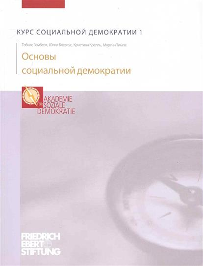 Курс социальной демократии ч.1 Основы соц. демократии